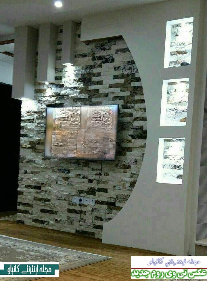 مدل تی وی روم با سنگ انتیک - ایده های جالب برای تی وی روم زیبا