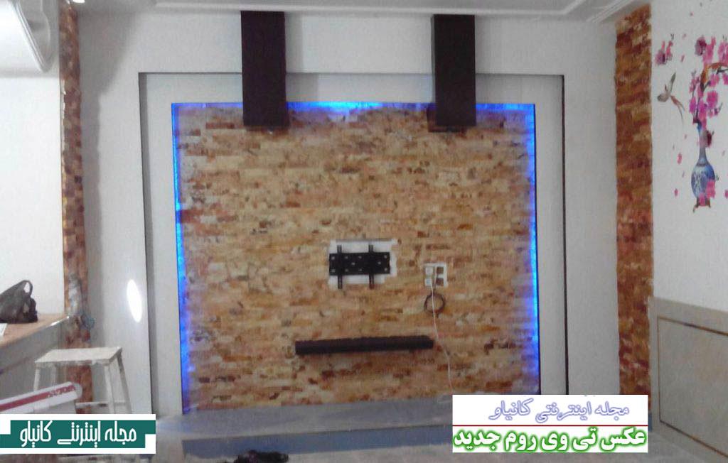تی وی روم شیک اجرا شده با سنگ آنتیک و کناف - تی وی روم شیک و جدید تزیین شده با سنگ آنتیک