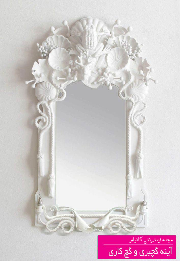 قاب آینه گچبری دور اینه - قاب آینه گچبری دور اینه