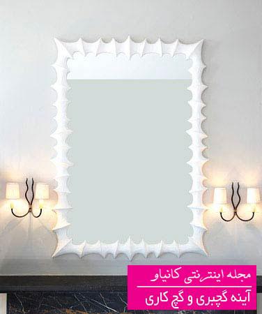 آینه مدرن لاکچری و شیک