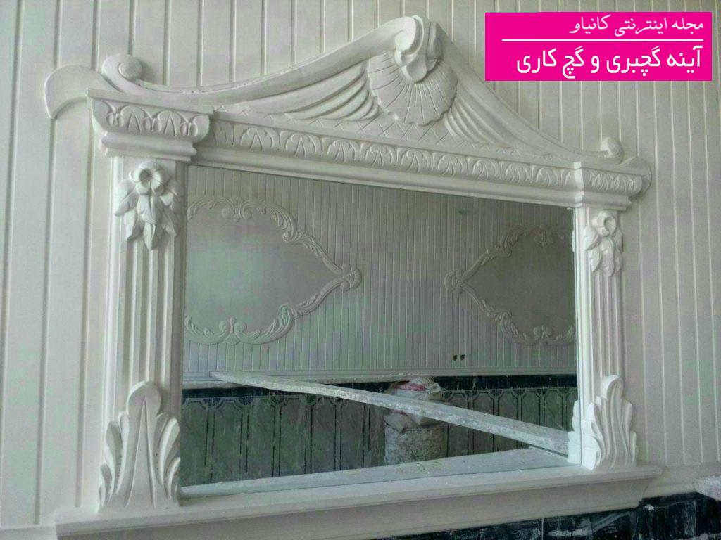 آینه گچبری دستی طرح سلطنتی