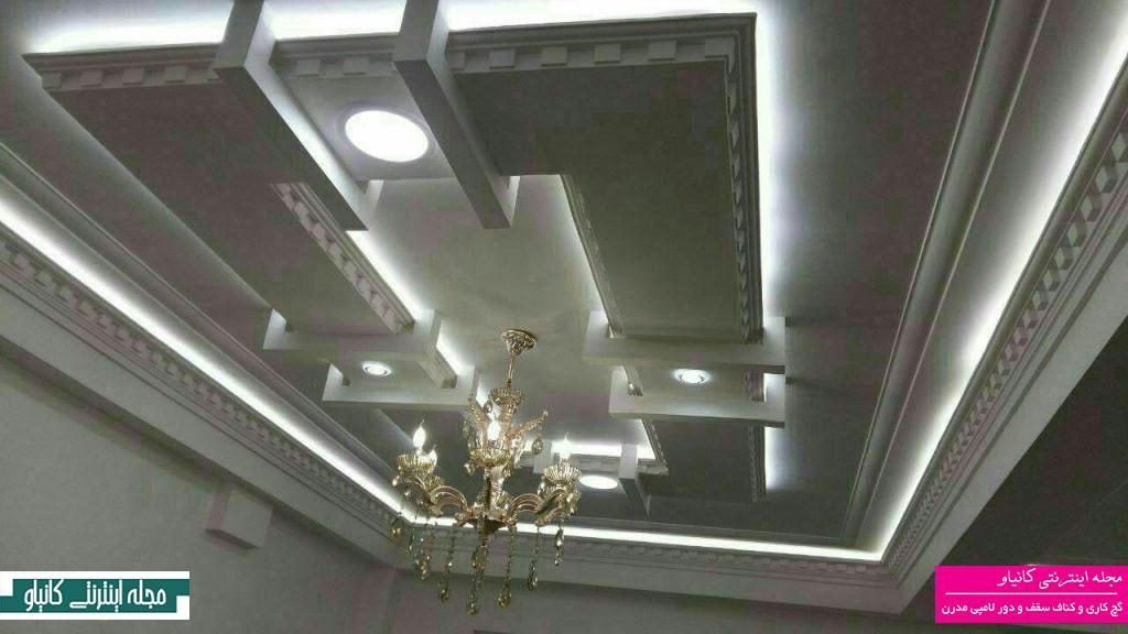 تصاویر کناف کاری ساختمان - دکوراسیون داخلی پذیرایی