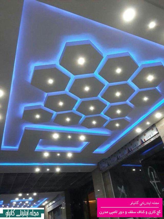 اجرای طرح لانه زنبوری با گچکاری و کناف و نورپردازی آبی ملایم و زیبا