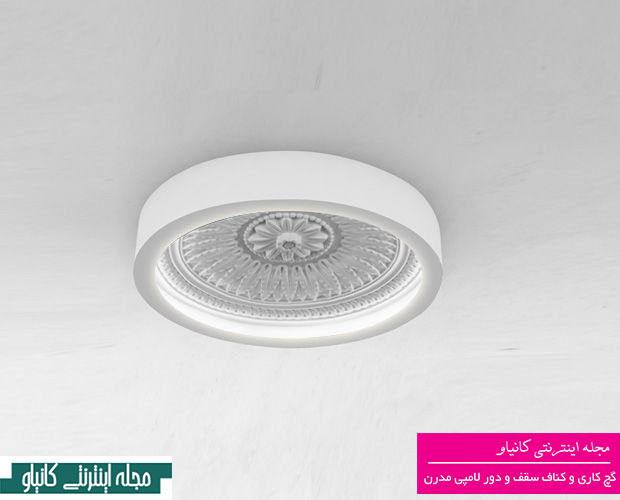 نورپردازی دکوراسیون سقف و دور لامپی قابل اجرا با گچبری و رابیس - کناف کاری