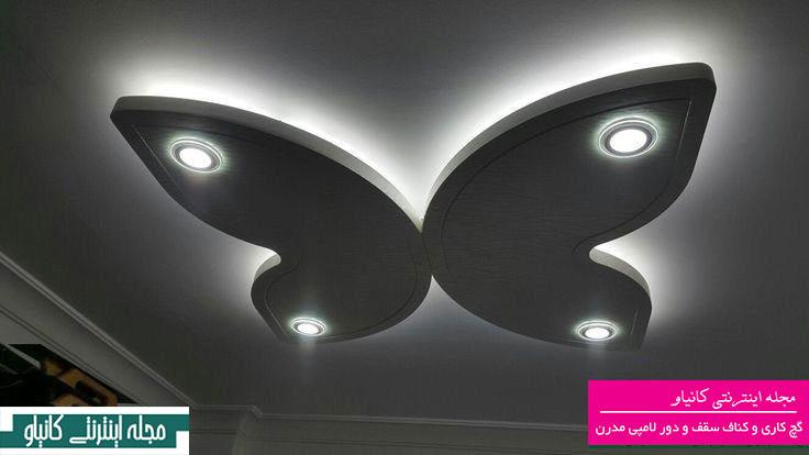 طرح گچ کاری کاسه سقفی مدل پروانه ایی شکل با لبه های نورمخفی و نور سفید و زیبایی که درخشش آنرا بیشتر و به زیبایی آن افزوده