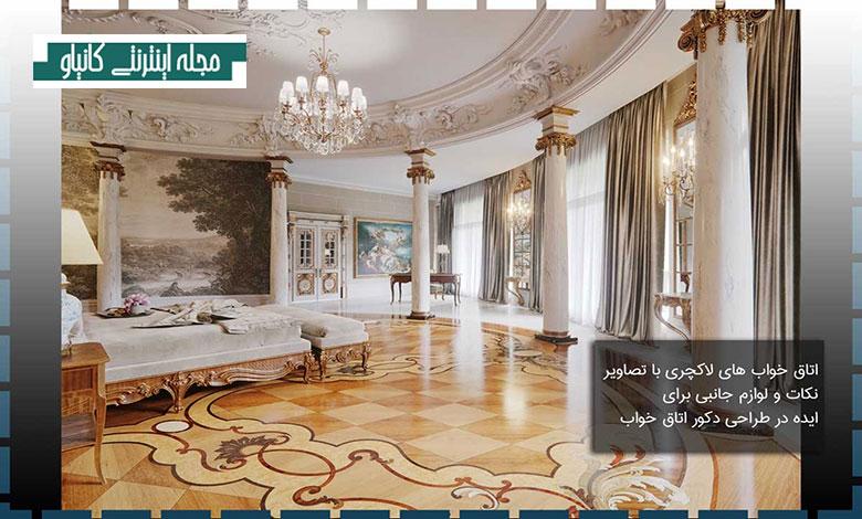 اتاق خواب های لوکس با تصاویر ، نکات و لوازم جانبی برای ایده در طراحی دکور اتاق خواب