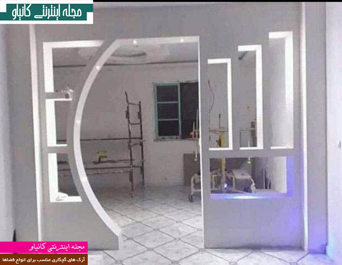 آرک ترکیب منحنی و باکس های مستطیل شکل برای قرار دادن اشیاء تزئینی که با نورپردازی مناسب میتوان به زیبایی آن افزود