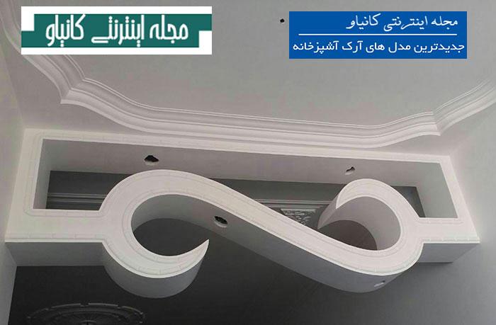 نمای گچبری سقف پذیرایی - مدل های آرک آشپزخانه - نوعی گچبری در سقف در جدول - گچبری سقف ساده