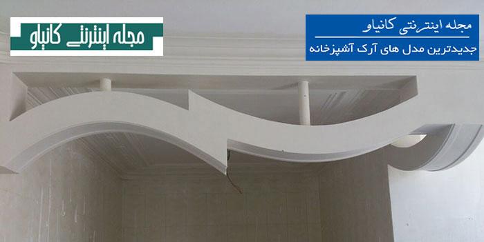 گچبری لوکس - گچبری های مدرن - گچبری سقف پذیرایی جدید - رنگ ابزار گچبری