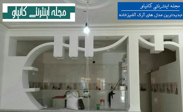 گچبری سنتی سقف - آرک اپن آشپزخانه ام دی اف - مراحل گچ کاری - گچبری سلطنتی