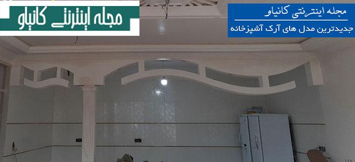 گچبری ساده سقف اتاق خواب - گچبری ورودی اتاق خواب - گچبری سردر راهرو - گچ کاری دیوار