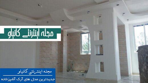 کانال گچ کاری ساختمان - زیباترین گچبری های سقف - گلویی گچبری - طرح گچبری