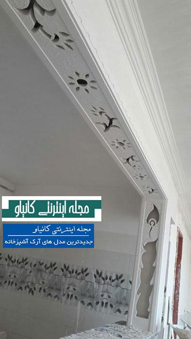 نمای گچبری - ابزار کاری گچ - جدیدترین گچبری سقف پذیرایی - سفید کاری ساختمان