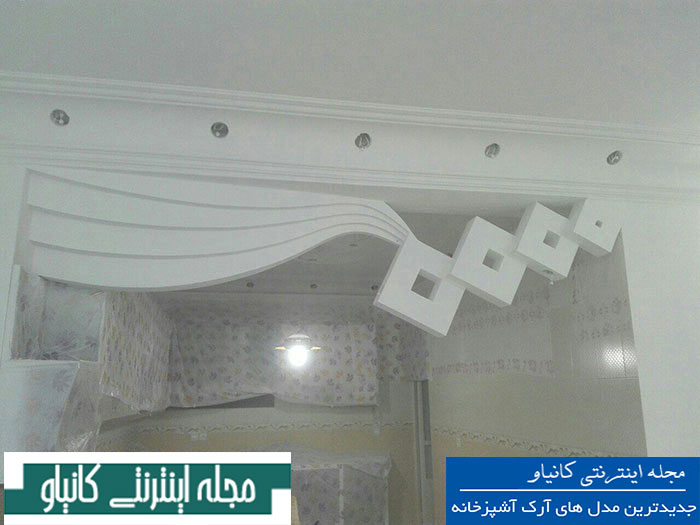 سقف گچبری شده - انواع آرک اشپزخانه - گچبری ستون وسط پذیرایی - گچبری ستون