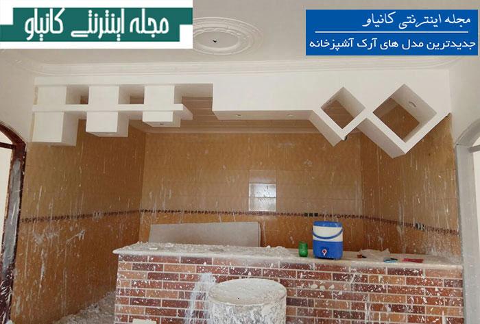جدیدترین گچ کاری سقف - مدل گچبری آشپزخانه - طرح گچبری سقف پذیرایی - انواع گچبری سقف