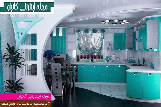 آرک نیم حلال و شیک که در بغل آشپزخانه به خوبی میدرخشد و نمای زیبایی به آشپزخانه داده است