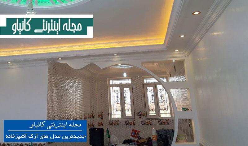گچبری سقف جدید و مدرن - طرح های گچبری سقف - گچبری مدرن دیوار