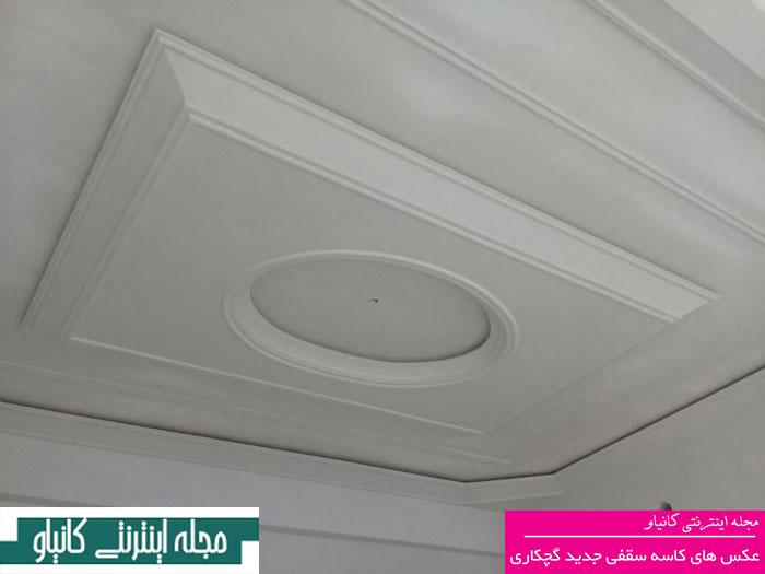 طرح گچبری سقف جدید - نمونه گچبری - آموزش گچ کاری دیوار