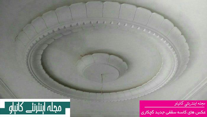سقف گچبری شده - گچبری پذیرایی - گچ بری ساده سقف