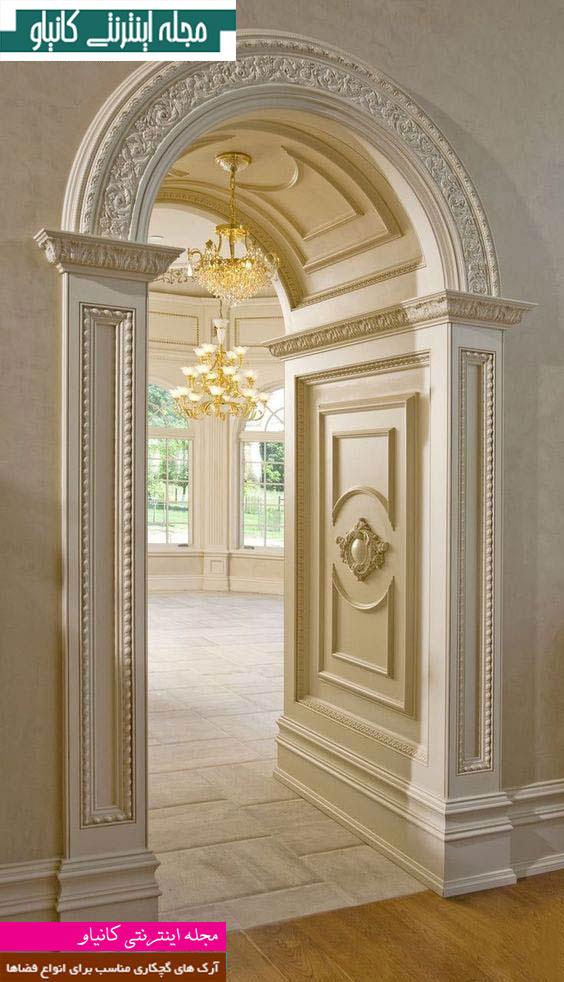 یک آرک شیک و مجلل که بیشتر در بناهای با شکوه با معماری کلاسیک و گچبری های شیک و مجلل کاربرد دارد