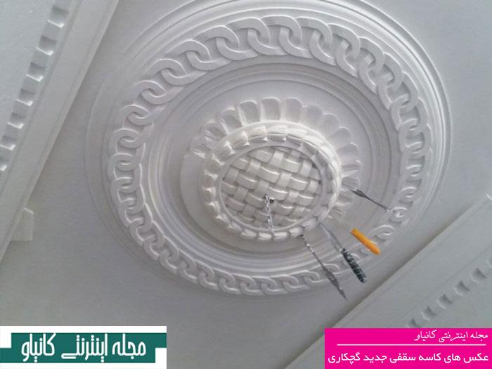 عکسهای گچبری جدید - تصاویر گچبری سقف - قیمت گچکاری روی رابیتس