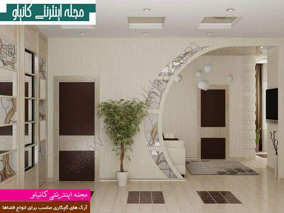 این قوس مدرن و ترکیبی گچ کاری رابطی مناسب برای اتاق خواب و قسمت پذیرایی است